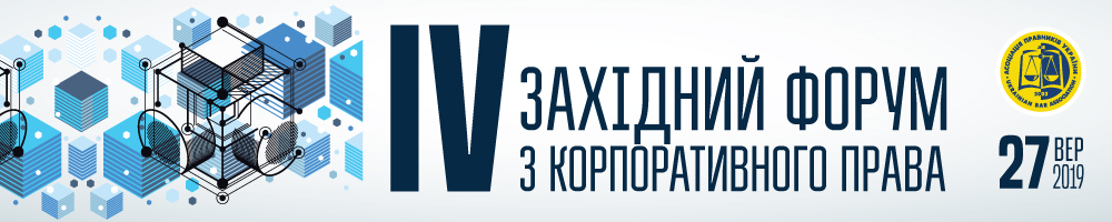 Banner_LVIV_II_corporate_1000x200.jpg